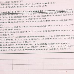 ニュースを使って漢字間違い探し!ゲーミフィケーションで盛り上がりました!