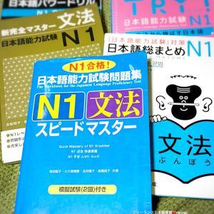 JLPT対策の教材選びは至難の技です 〜N1文法編〜