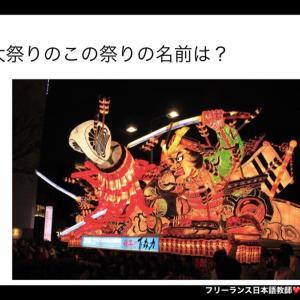 キッズオンラインレッスンで何とキッズファミリーも参戦!「東北4大祭り」に大興奮!