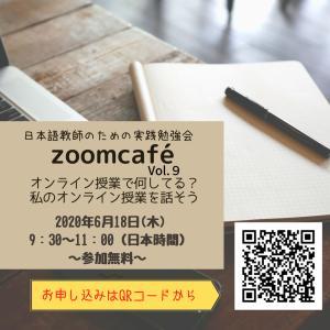 本日開催!zoomcafé Vol.9「オンライン授業で何してる? 私のオンライン授業を話そう」