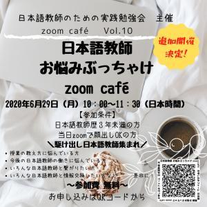「日本語教師お悩みぶっちゃけzoom café」追加開催決定!駆け出し日本語教師集まれ!