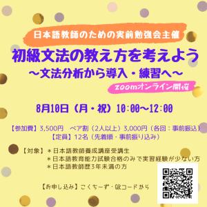 初級文法でお悩みの駆け出し日本語教師集まれ!ワークショップで教え方を考えてみませんか?