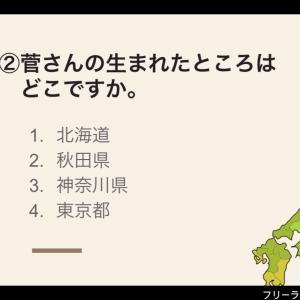 キッズレッスンで「菅さんクイズ」盛り上がりました!