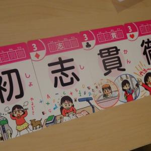 念願の京都で初開催!「勉強の秋 教師力up 1日集中セミナー 」開催しました!