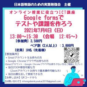 オンライン授業に役立つICT講座 「Google formsでテストや課題を作ろう」開催します!