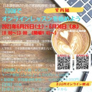 日本語教師のためのZoomオンラインレッスンワークショップ開催しました!
