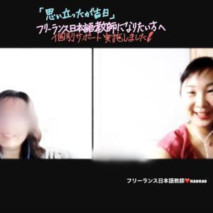 「思い立ったが吉日」フリーランス日本語教師になりたい方へ【個別サポート実施しました】