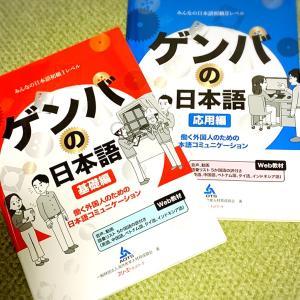 企業研修で「ゲンバの日本語」教えています