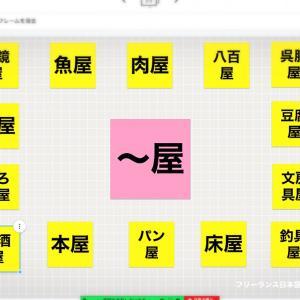 「google jamboard」でオンラインレッスンをアクティブに!漢字でアクティビティ!