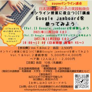 オンライン授業をアクティブに!ワークショップでGoogle jamboardを体験しませんか?