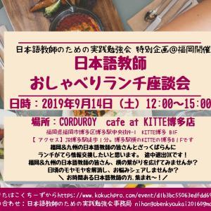 福岡開催決定!「日本語教師おしゃべりランチ座談会」でざっくばらんに情報交換しませんか?