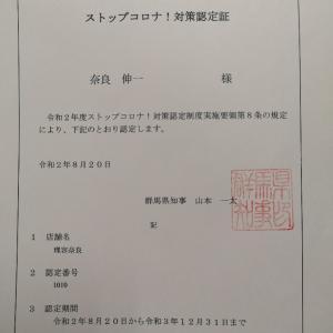 「ストップコロナ!!対策認定制度」認定店になりました(^^)