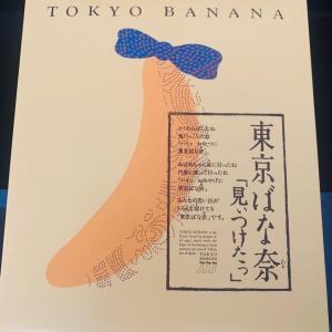 東京バナナ。