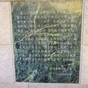 中国体験記 遠山正瑛先生の話しに感動する (とおやませいえい先生)
