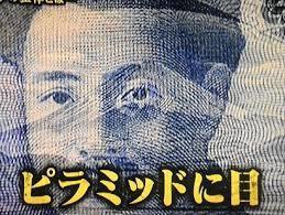 【陰謀】イルミナティ(レプティリアン)に支配された日本@明治~戦後の歴史