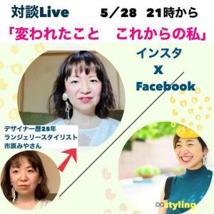 本日「対談ライブ」開催します!!