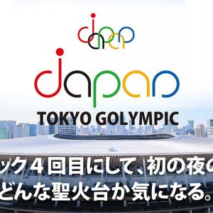 オリンピック・・・・・開催するね、確信した。