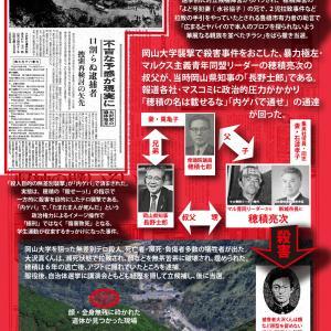 本日5月25日は、愛知県新城市長・穂積亮次に殺害された大沢君の御命日です。