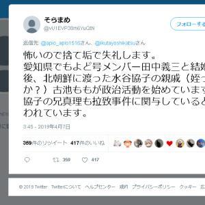 【マンセー!】豊橋市議選、北朝鮮拉致グループの姪っ子がトップ当選ってホント?