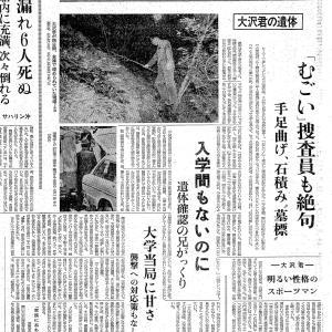 穂積亮次新城市長による岡山大襲撃殺害事件資料