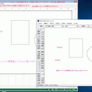JW_CAD 無料ソフトJEXPadで図面をExcelに貼り付け、貼り付け後、貼り付けた図面の加工方