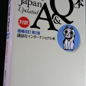 海外でよく遭遇する、外国人に聞かれて「ああ、ソレな!…ごにょごにょ」を解決するための本