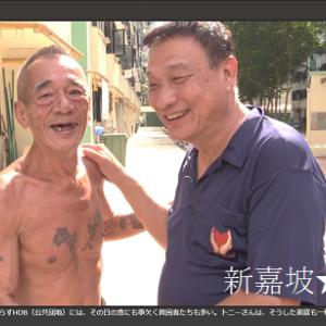 HDB生活を振り返って:NHK eテレ「こころの時代」で紹介されたシンガポールの貧しい人々を救う団体
