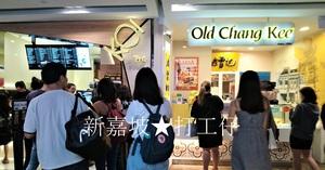 糖尿病患者が多いシンガポールから、食べすぎ危険なあの邪悪なスナックが日本に上陸したってさ!