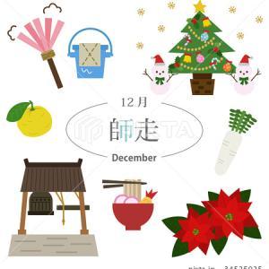 もう 12月ダよ (๑╯ﻌ╰๑)=3