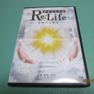 最新施術方法「Fascia Re:life」のDVDが届きました