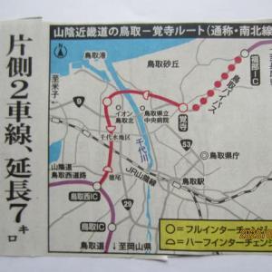 山陰近畿道の「鳥取ー覚寺」ルート計画案が公表されました