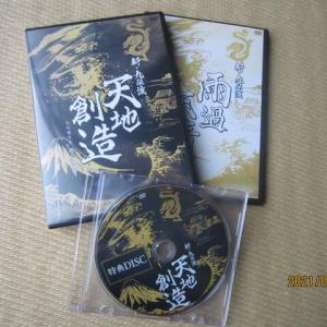 網戸理久先生の「新・九伝流 天地創造」のDVDプレゼントが届きました