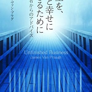 終活のお勧め本「人生を、もっと幸せに生きるために、死者からのアドバイス」