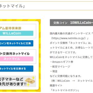WILLsCoinが現金に交換できるようになっていた