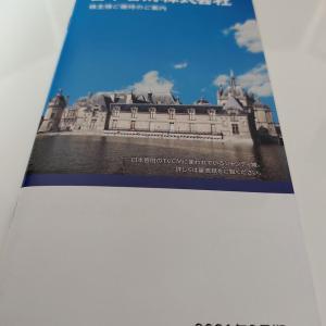 日本管財から株主優待のカタログが到着