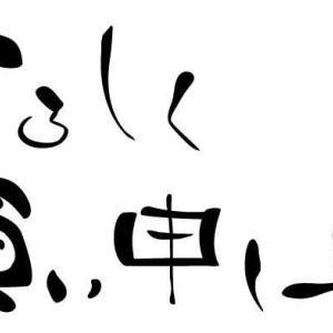 """日本に住む外国人にとって、これほど意味の解らない挨拶も少ないでしょう。ちなみに英語の辞書では""""thank you""""や""""nice to meet you""""と訳されていたり、また時には「これに該当する言葉はありません」と記されていることもあるようです。"""