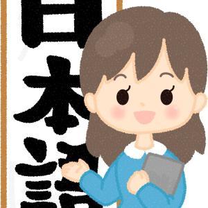 お待たせ! ▷▶︎▷チガイがわかる・おもしろ日本語入門▷▶︎▷ が、第1回から読めるようになりました!