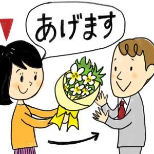 """""""あげる""""と""""もらう""""は、英語で(give,offer)と(receive)、外国人にも簡単に理解できるでしょう。 それじゃあ、""""くれる""""ってナーニ??? ここからは、ちょっと話が込み入ってきます。"""