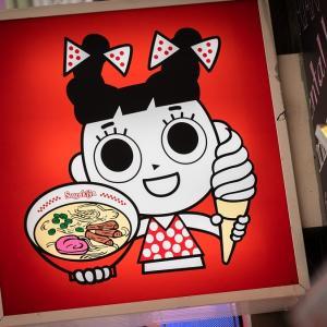 名古屋で一番有名なラーメン屋さん