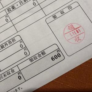 今日は11111、婦人科を受診しました!こんなに安いのよね。