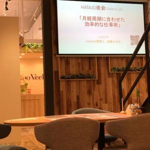 HATAJO夜会セミナー 「月経周期に合わせた効率的な仕事術 」終了しました