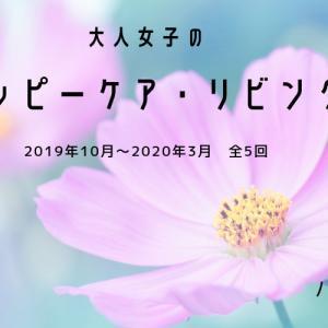 【セミナーのご案内】ハッピーケアリビング第4回 「体質から見る韓方茶」のお知らせ