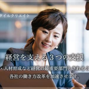 一般社団法人 北海道ワークスタイルクリエイトの専門家に加えていただきました