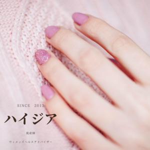 今日は8月10日、ハンドの日!手指の不調の原因はエストロゲンの減少つまり更年期に多いんです。