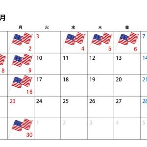 11月の営業スケジュール♪