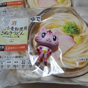 日本一美味いうどん