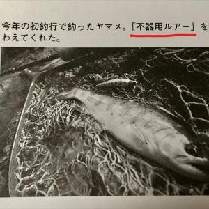 鱒の森最新号No.59に不器用ルアーの写真があった!
