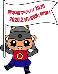 熊本城マラソン当選!!