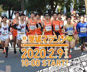 「愛媛マラソン2020」に初エントリー