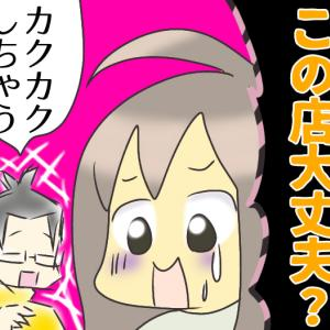 カクカクしちゃう店(画像あり)